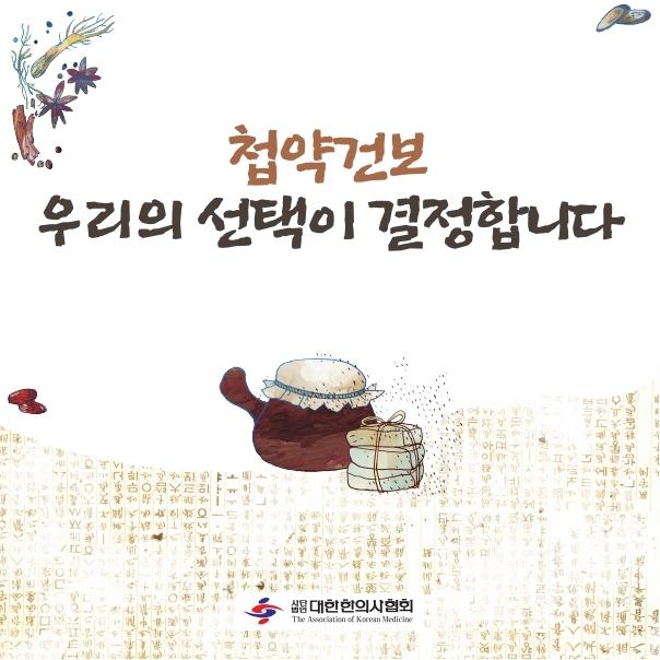 2019 첩약시안2_대한협CI_2.pdf_page_1.jpg