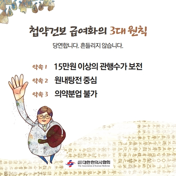 2019 첩약시안2_대한협CI_2.pdf_page_4.jpg