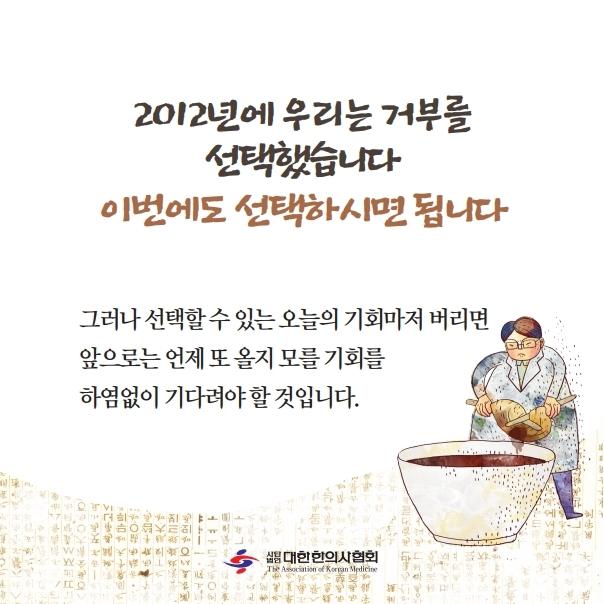 2019 첩약시안2_대한협CI_2.pdf_page_6.jpg
