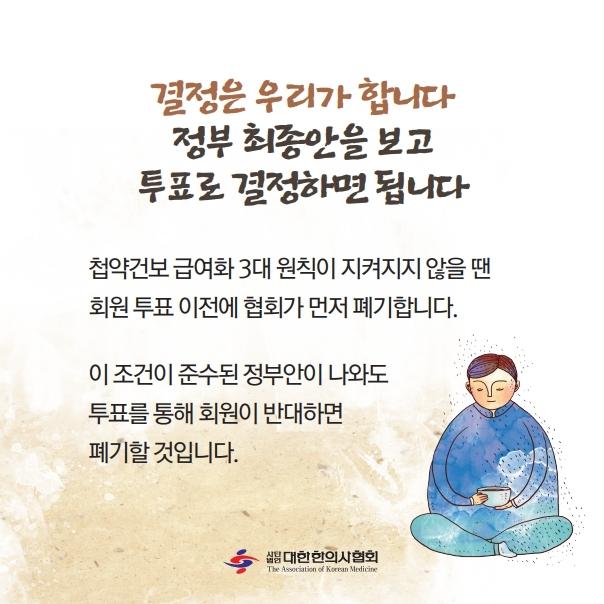 2019 첩약시안2_대한협CI_2.pdf_page_5.jpg