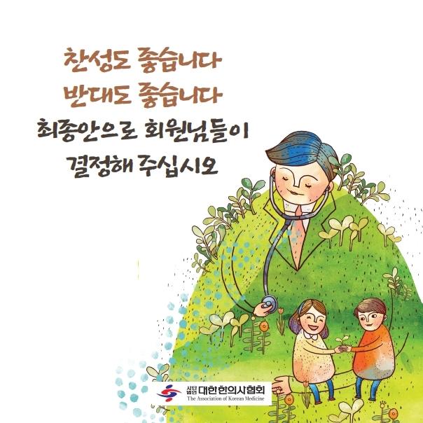 2019 첩약시안2_대한협CI_2.pdf_page_7.jpg