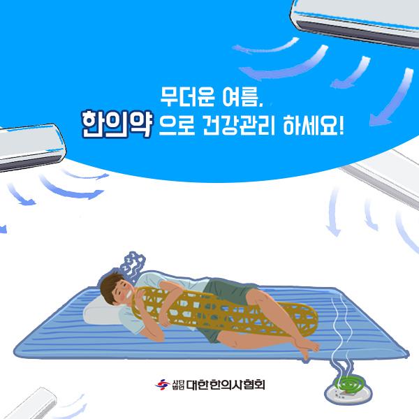 냉방병1-10(logo).jpg