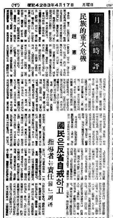民族的重大危機_19500417.png