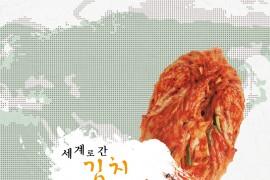 세계로간김치-앞표지.jpg