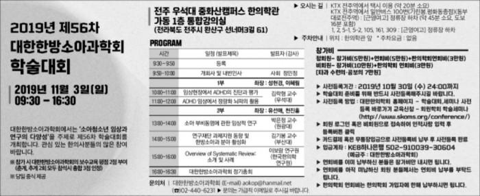 대한한방소아과학회.jpg