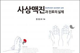 사상맥진과진료의실제_표지.jpg