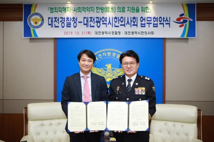 대전경찰협약3.jpg
