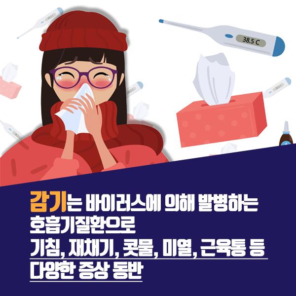 감기1-2.jpg