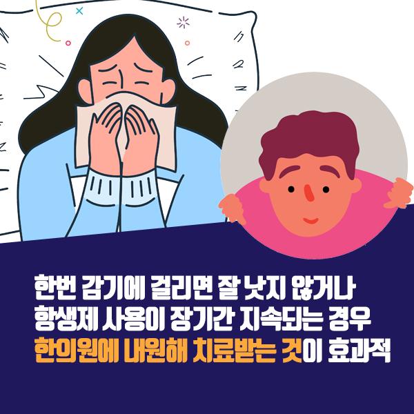 감기1-8.jpg