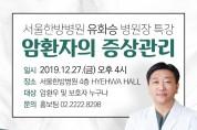 191212_유화승-병원장-특강 (1).jpg
