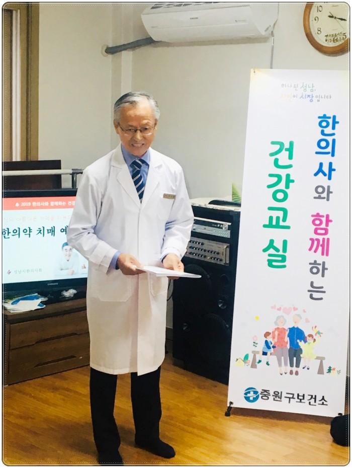 박순환 경로당강의.jpg
