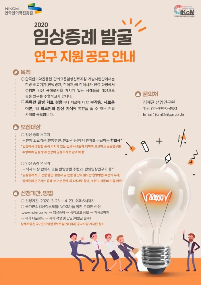 한의약진흥원.jpg