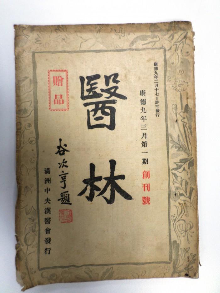 1942년이상화선생의기록이수록된중국의림지창간호..JPG