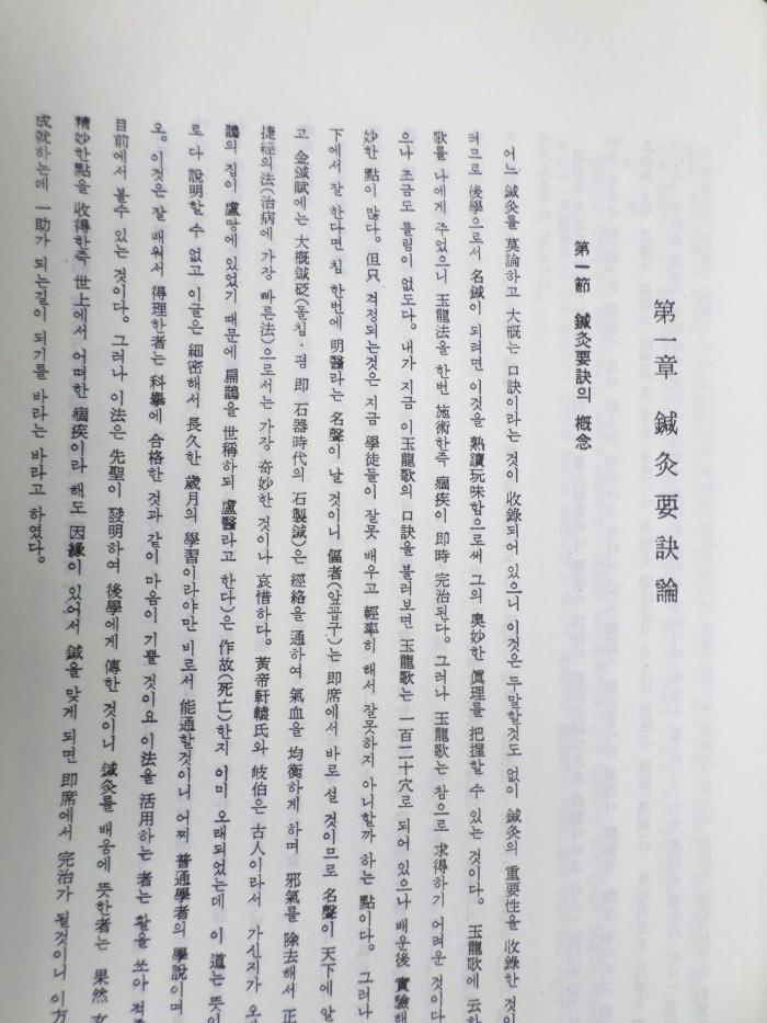 1974년 이병행선생의 침도원류중마에 나오는 침구요결론.JPG