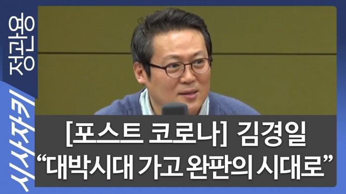 김경일2.jpg
