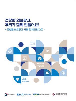의료광고1.jpg