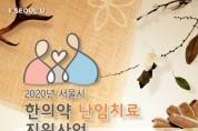 서울시 한의약난임치료.jpg