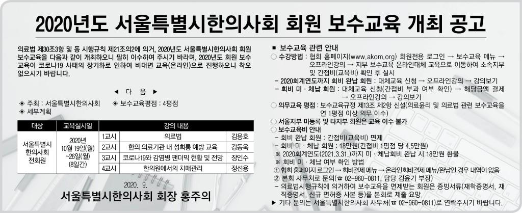 서울지부 보수교육.jpg