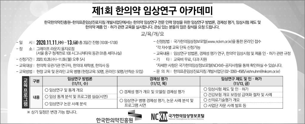 한국한의약진흥원.jpg