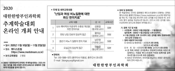대한한방부인과학회춘계학술대회.jpg