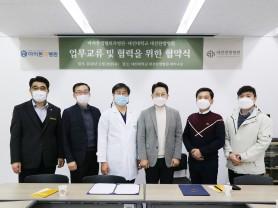 대전한방병원-마라톤정형외과협약1.jpg