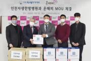 [사진설명] 인천자생한방병원 장진욱 행정실장(가운데)이 온해피 배인식 회장(왼쪽 두 번째) 에게 취약계층 노인들을 위한 쌍화탕과 한방파스를 전달하고 있다.JPG