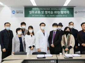 대전한방병원-대전교총 협약1.jpg