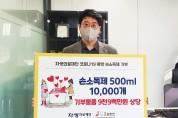 [사진설명] 자생의료재단 신민식 사회공헌위원장이 지난 30일 전국 지역아동센터에 손소독제 1만개를 기부 후 기념 촬영을 하고 있다.jpg