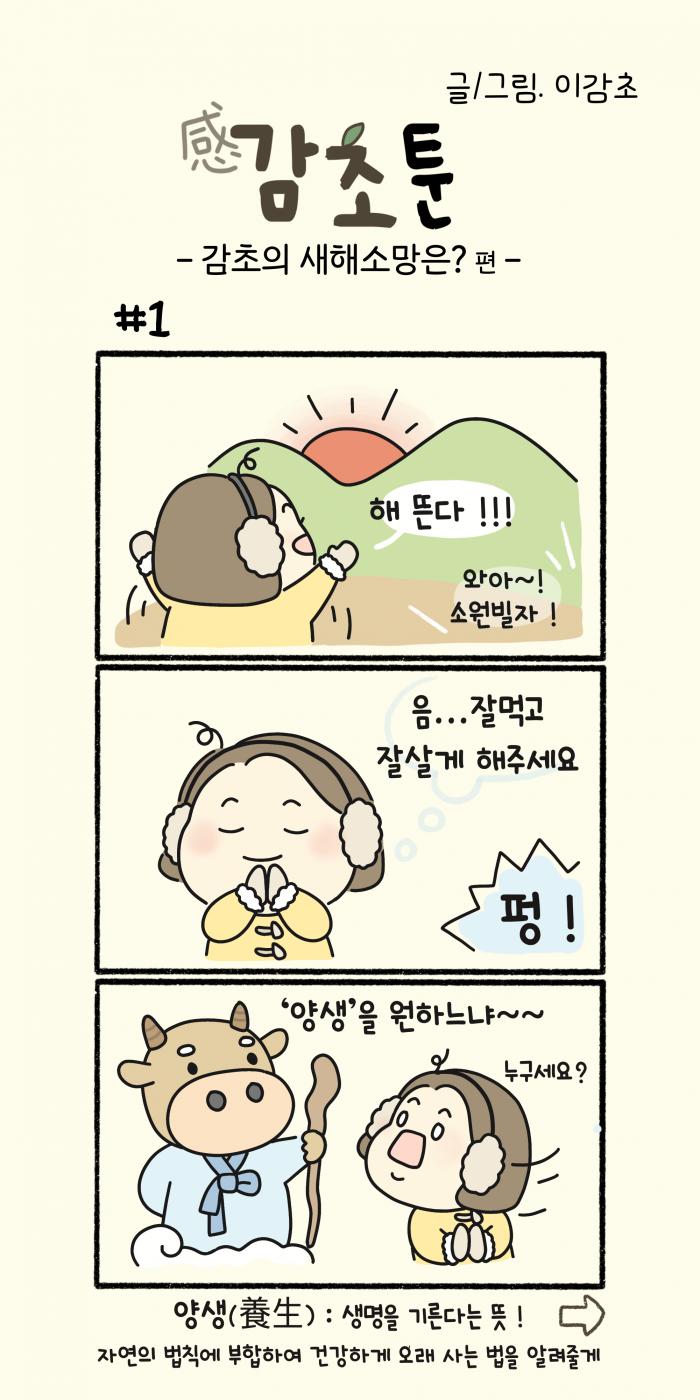 0111 감초툰 (2).png