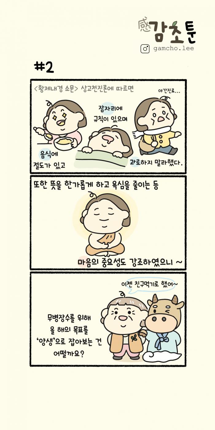 0111 감초툰 (1).png