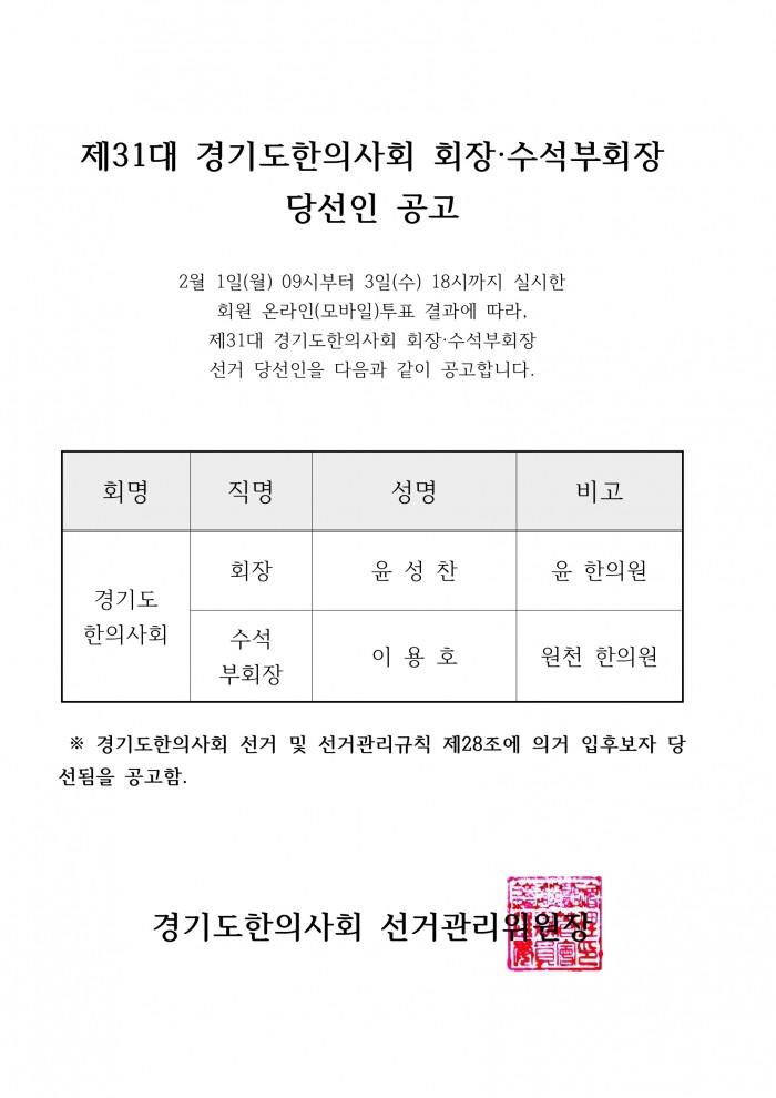제31대 회장선거 당선인공고.jpg