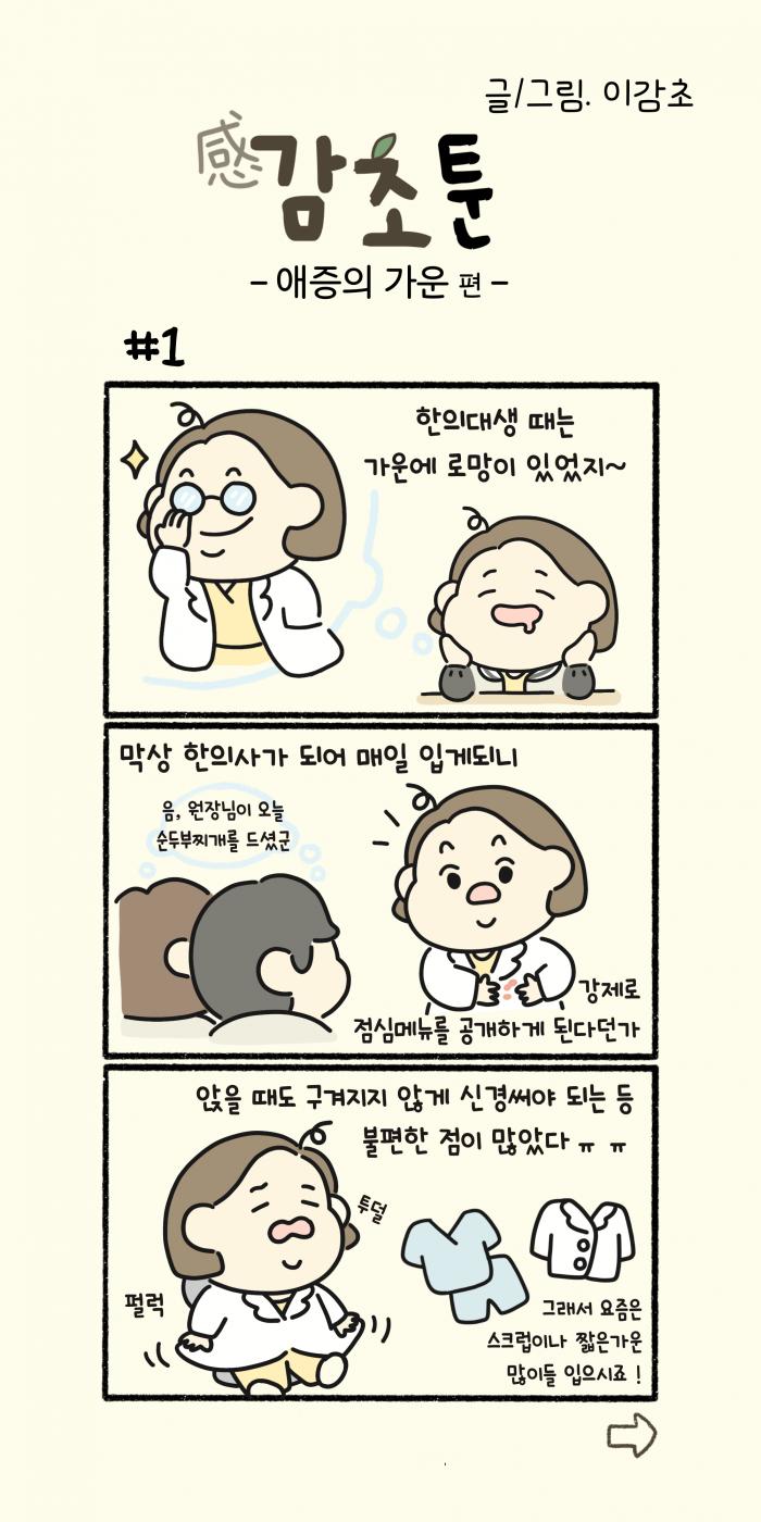감초툰 (1).png