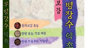 동의보감 무병장수 약초-표지.jpg