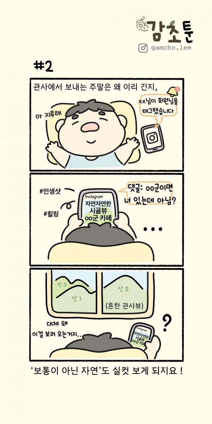 감초툰 (2).png