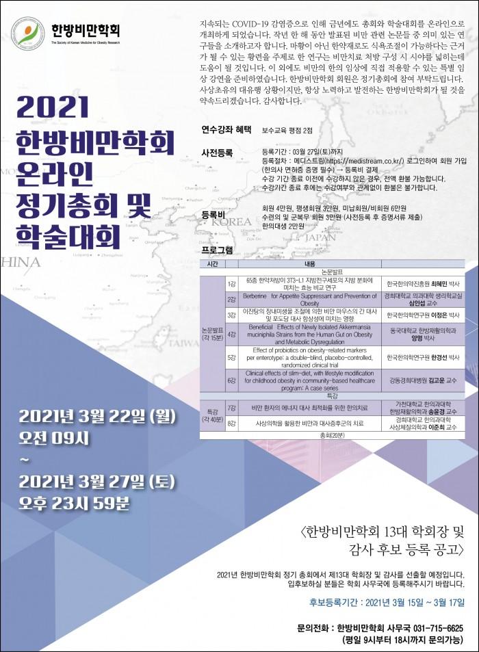 2021년한방비만학회정기총회및학술대회.jpg