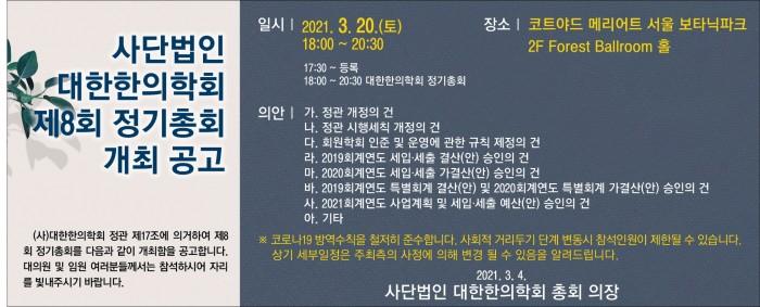 사단법인대한한의학회제8회정기총회개최공고.jpg