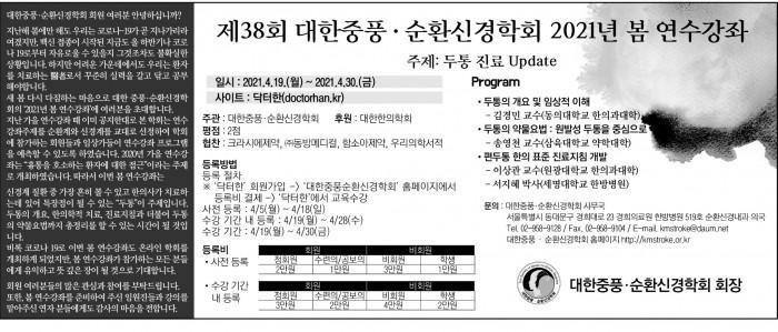 대한중풍순환신경학회.jpg