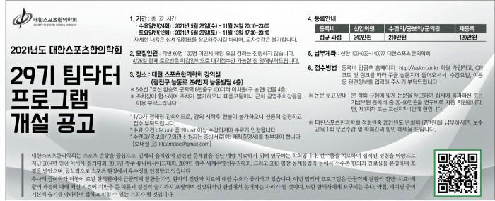 스포츠한의학회3단.jpg