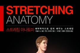 스트레칭 아나토미(3판개정) - 앞표지(jpg).jpg