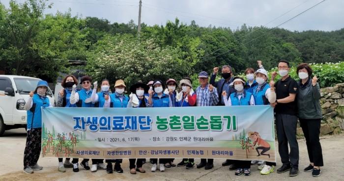 [사진설명] 자생봉사단이 농촌일손돕기 봉사활동에 앞서 기념 촬영을 하고 있다..jpg