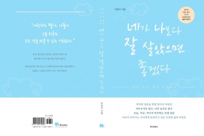 박윤미 (1).jpg