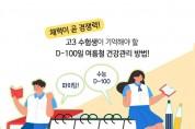 [한의신문=카드뉴스]수능 D-100일 여름철 건강관리 방법