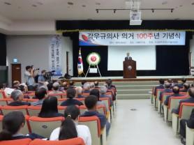 왈우 강우규 의사 의거 100주년 기념식(9.2)