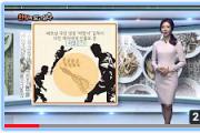 매일경제TV 건강한의사 - 박항서 감독이 제자에게 준 선물, 인삼의 효능!