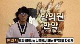제1회 경기도한의사회 UCC 공모전 <대상>