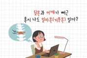 [한의신문=카드뉴스]한의약으로 일자목(거북목) 통증 개선!