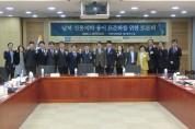 남북 전통의학 용어 표준화를 위한 국회 토론회