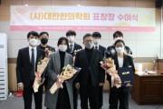 한의학회, 우수 한의대생 표창장 수여식 개최