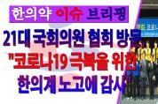 """21대 국회의원 협회 방문, """"코로나19 극복을 위한 한의계 노고에 감사"""""""