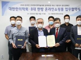 대한한의학회-8대 온라인 쇼핑몰 업무협약식